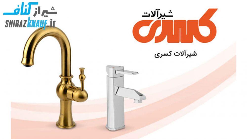 نمایندگی شیرآلات کسری شیراز